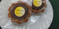 画像1: 低糖質ひまわりさん(チョコタルト)